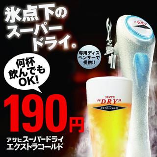 ≪終日利用OK!何杯飲んでも190円(税別)!≫