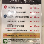 71202499 - 限定メニュー