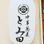 71205723 - 「とみ田」ちょうちん
