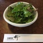 小樽中国料理 好 - サラダ