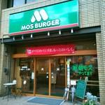 モスバーガー - JR八王子駅の北口から歩いたところにあります