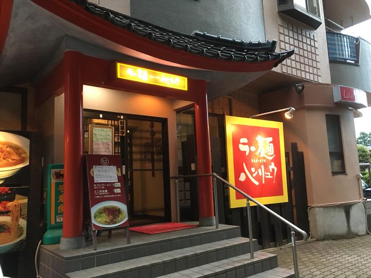ラー麺 ハンリュウ name=