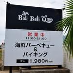 Bali Bali バーベQ - 国道42号線沿いの目立つ看板