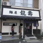 麺屋 龍壽 - 店舗外観