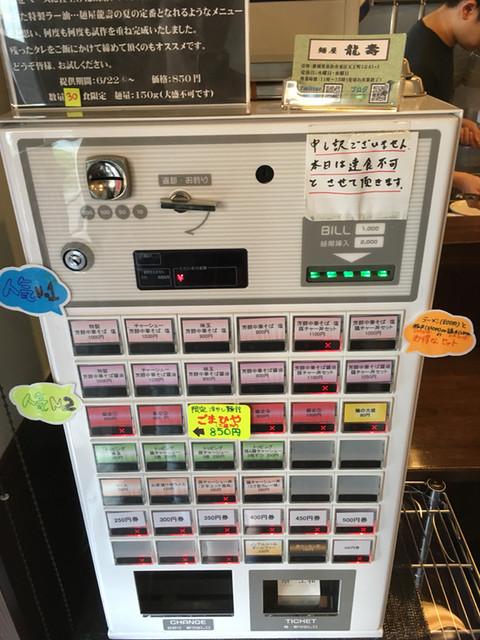 麺屋龍壽 - 券売機