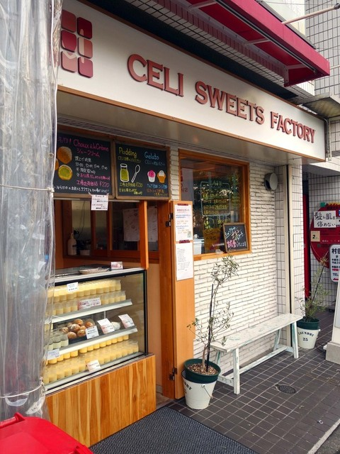 田花谷堂 - CELI SWEETS FACTORY