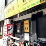 71218258 - 中華料理店っぽい店先