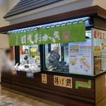 道の駅 日光街道ニコニコ本陣 -