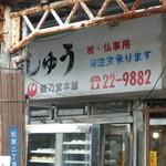 鶴乃堂本舗 - 外観