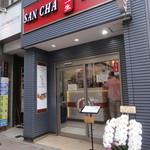 三茶一生 - 早稲田通り沿いにオープン!