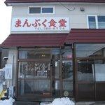 まんぷく食堂 - 2011年3月