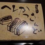 デリカケーワイケー 和歌山近鉄店 - ヘレかつサンド(小・箱)