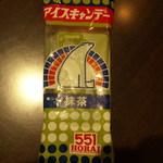 551蓬莱 和歌山近鉄店 - アイスキャンデー(抹茶・購入時)