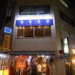 Comic Cafe & Bar しょかん - 夜の外観(店舗は2F)