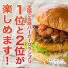 あわじ島バーガー 淡路島オニオンキッチン - 料理写真: