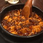 炎麻堂 - マーボー豆腐(2辛)
