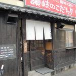 うどん村 - 入口に天ぷらブースは竹清風