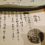 鮨たか 下高井戸旭鮨総本店 -