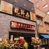 龍昇房 - メイン写真: