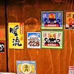 京琉酒彩 海月 -