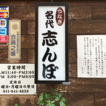 志んぼ - お店