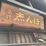 志んぼ - 看板