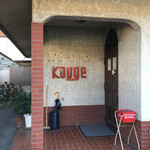 コウゲ - 入口