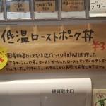 UMAMI SOUP Noodles 虹ソラ - 「低温ローストポーク丼」の説明書き(2017年8月8日)