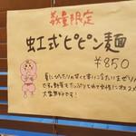 UMAMI SOUP Noodles 虹ソラ - 「虹式ピピン麺」の説明書き(2017年8月8日)