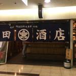 徳田酒店 -