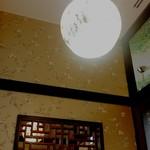 個室中華 頤和園 - 今日は個室でした♪