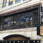 博多かわ屋 - 【2017.7.5】2Fにある店舗