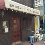 青汁サービススタンド -