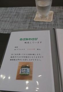 だし&カフェ 禅 -