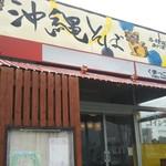 くまっこ広場 -