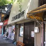 三谷製麺所 - 店舗外観