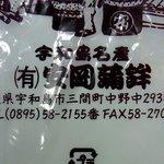 安岡蒲鉾 道の駅店 - 宇和島名産の安岡蒲鉾さんです。住所と電話番号です。