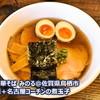 中華そば みのる - 料理写真: