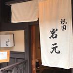 祇園 岩元 - 店の外観