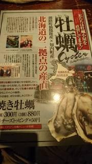 炭焼きイタリアン酒場 炭リッチ - メニュー