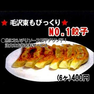 【横浜名物!三陽の餃子】クール宅急便にて承ります。