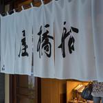 71263450 - 暖簾(のれん)