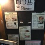 熊本馬肉研究所 ゆう馬 -