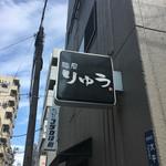 麺屋りゅう - 看板