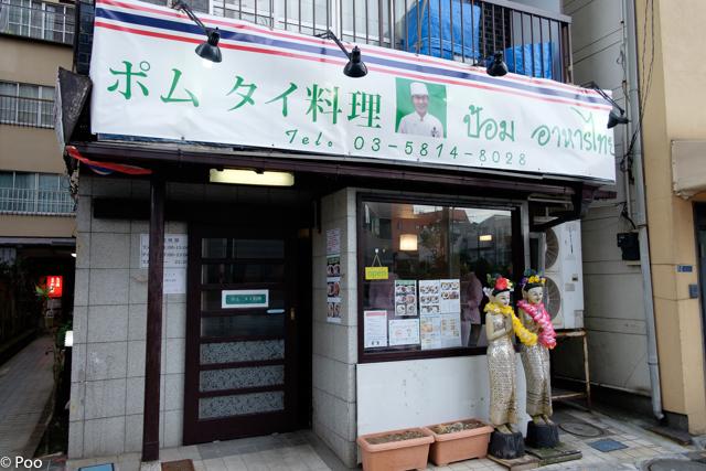 田端 ランチ タイ料理 子連れ・赤ちゃんOK おすすめ人気レストラン - ぐるなび