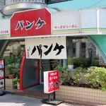 パンケ - パンケ 京成大久保店(ファサード)