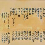 71267325 - パンケ 京成大久保店(メニュー)