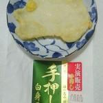 おがた蒲鉾 - 料理写真:手押し 白身天