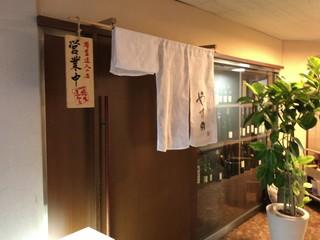 やす田 - 生田神社近くにある「北野フェニックスビル」3階にある居酒屋さんです