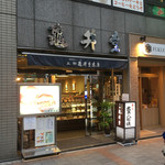 上野亀井堂 -